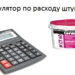 Расход штукатурки: калькулятор онлайн